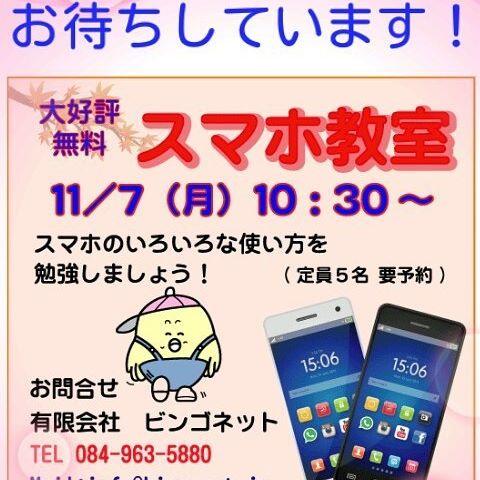 11/7(月)  10:30~ 無料スマホ教室を行います。興味がある方、お待ちしています #福山市 #神辺町 #スマホ教室