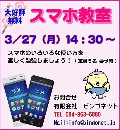 3/24(月) 14:30~無料スマホ教室を行います。今回は『Googleマップ』についてです。参加ご希望の方は予約をお願いします。 #福山市 #神辺町 #スマホ