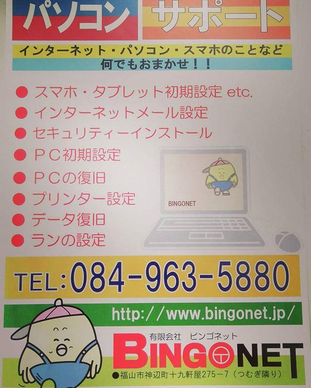 インターネット・パソコン・スマホの事なら何でもおまかせ!!お困りのことがございましたら、お電話下さい(^^)v #福山市 #神辺町 #サポート