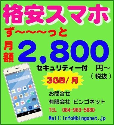 スマホ販売中!!何年経っても月々 ずーーーっと2800円(^o^)安心のサポート付! #福山市 #神辺町 #スマホ
