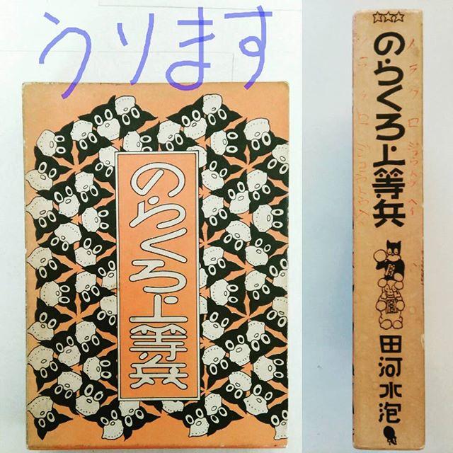希望者にお売りします。多少 落書きがあります。 #のらくろ #まんが  #本 #福山市 #ビンゴショップ