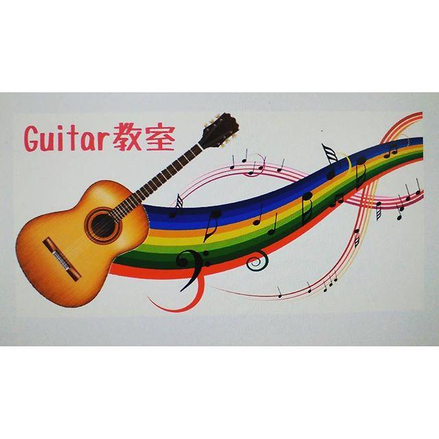 ギター歴25年の講師が親切・丁寧に指導する、ギター教室です 楽しいギターを教室です(^O^) #福山市 #神辺町 #ビンゴショップ #ギター