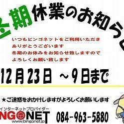 いつもビンゴネットをご利用いただき、ありがとうございます。12/23~1/9 まで休業とさせていただきます。来年もよろしくお願い致します。#福山市 #神辺町 #パソコン #スマホ