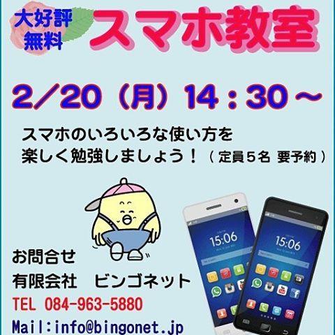 2/20(月) 14:30~無料スマホ教室を行います。スマホに興味がある方、大歓迎!お待ちしております。 #福山市 #神辺町 #スマホ
