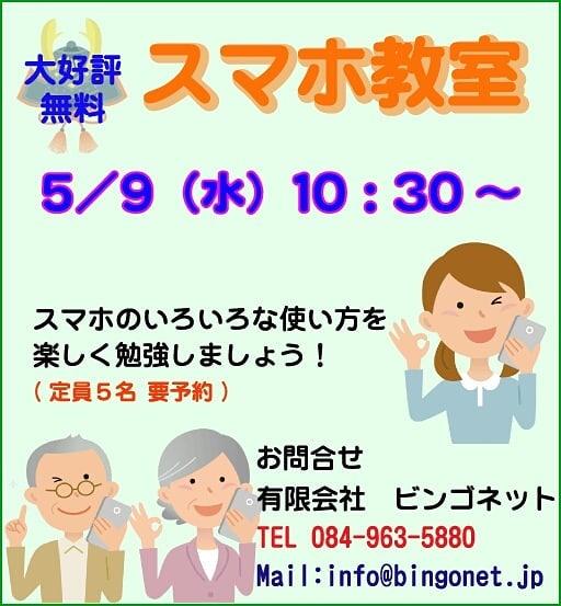 5/9 10:30〜 無料スマホ教室を行います。予約制です。 #福山市 #神辺町  #スマホ教室